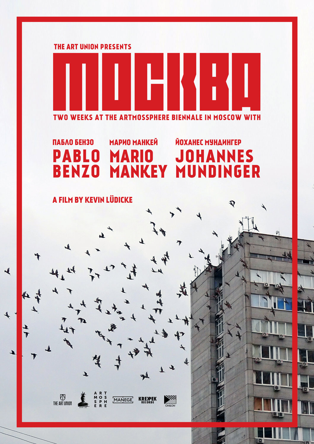 THE ART UNION Москва – Video Screening